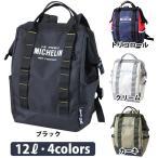 ミシュラン ワイドオープン ミニリュックサック / MICHELIN Wide open mini rucksack(送料無料/あすつく対応)