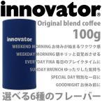 イノベーター コーヒー  innovator coffee