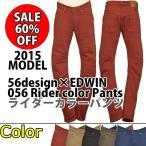 ライディングパンツ 56design×EDWIN 056 Rider color Pants 2015年モデル/ライダーカラーパンツ(エドウィン ライディングパンツ)(送料無料/あすつく対応)