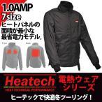 電熱ウェア ヒーテック 電熱ジャケット ヒートインナージャケット 1.0AMP 2016(Heatech)(バイク 防寒ウェア メンズ レディース 女性)(送料無料)