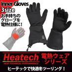 電熱ウェア ヒーテック 電熱 グローブ ヒートインナー グローブ 2017(Heatech)(バイクグローブ 防寒ウェア 防寒着 )(送料無料)