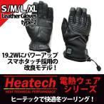 ヒーテック(Heatech)ヒートレザーグローブ type-2 2017(送料無料/あすつく対応)