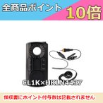 トランシーバーCL1K+VOXマイク付ショートコードイヤホンセット/HKLN4437 クリック MOTOROLA モトローラ 無線機 インカム