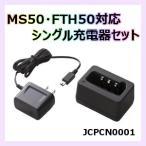 トランシーバーMS50 FTH-50対応 シングル充電器 JCPCN0001 無線機 インカム STANDARD MOTOROLA スタンダード モトローラ
