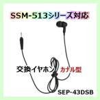 SSM-513用交換イヤホン カナル型 SEP-43DSB スタンダード 八重洲無線