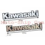 カワサキ純正 汎用 タンクエンブレム (Sサイズ) J2012-0003-A