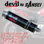 devil(デビル) by サンセイレーシング リアエキゾースト マフラー NC700X/S、インテグラ 0-22-DSC1703J