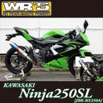 WR'S(ダブルアールズ) リアエキゾースト スリップオンマフラー ニンジャ250SL(JBK-BX250A) ラウンドTYPE ステンレス/チタン(焼色) 0-40-BK4260JM