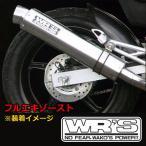 WR'S(ダブルアールズ) スーパーバイカーズ フルエキゾースト マフラー VTR250(09-/Fi) ステンレスサイレンサー 0-40-LA1204JM