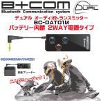 サインハウス B+COM デュアルオーディオトランスミッター BC-DAT01M バッテリー内蔵 2WAY電源タイプ