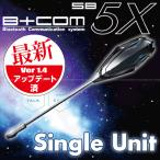 サインハウス B+COM(ビーコム) SB5X Bluetoothインターコム シングルユニット Ver 1.4 00078490
