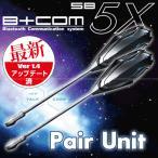 サインハウス B+COM(ビーコム) SB5X Bluetoothインターコム ペアユニット Ver 1.4 00078491