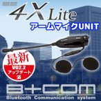 サインハウス B+COM SB4X Lite(ライト) アームマイクユニット Bluetooth ワイヤレスインカム インターコム 00078557