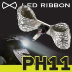LED RIBBON LEDヘッドライトバルブ アドレスV125S(L0-L1) PH11型 TYPE1 サインハウス(00078641)