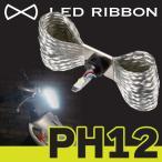 LED RIBBON LEDヘッドライトバルブ アドレスV125/G(K5-K9) PH12型 TYPE1 サインハウス(00078642)