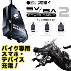 サインハウス パワーシステム 5V6A パワーケーブルキット2 ベースキット 00080057
