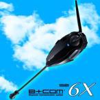 サインハウス B+COM(ビーコム) SB6X Bluetoothインターコム シングルユニット 00080215 最新バージョン1.1