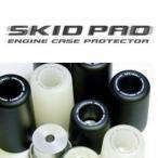 モリワキ SKID PAD(スキッドパッド) ゼファー1100 ホワイト MEカバー用 エンジンケース プロテクター