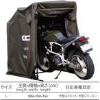 ショッピング09 コミネ AK-103 モーターサイクルドーム 簡易ガレージ Lサイズ 09-103