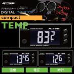 アクティブ デジタルモニター コンパクト TEMP(温度・電圧・時計) 1080108 多機能メーター