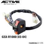 アクティブ ハンドルスイッチ TYPE-2 GSX-R1000(03-04) 1385402