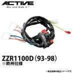 アクティブ ハンドルスイッチ TYPE-1 ZZR1100D(93-98) ※欧州仕様 1387316