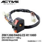 アクティブ ハンドルスイッチ TYPE-2 ZRX1200/DAEG/ZZ-R1100D/GPZ1100/ゼファー400χ/ZRX400/Ninja250R 1387401