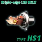 キジマ LEDヘッドライトバルブ TYPE HS1 AC Bright-Edge ブライトエッジ 交流車対応モデル 217-6144A(1灯)