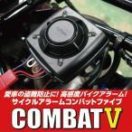キジマ 304-809 サイクルアラーム コンバット5 盗難防止アラーム リモコン付き 9V〜12V電源対応