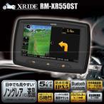 R.W.C X-RIDE バイク用 防水仕様 Bluetooth搭載 ポータブルナビゲーション RM-XR550ST