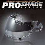 アライ スーパーアドシスIシールド 対応 PROSHADE(プロシェード) SYSTEM クリアー(011125)