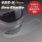 アライ VAS-V MV ピンロックシート 120 RX-7X対応 011079