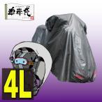 山城謹製 単車袋 ロボ丸くん 4Lサイズ バイクカバー