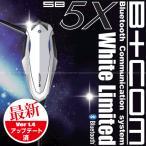 サインハウス B+COM(ビーコム) SB5X Bluetoothインターコム 限定ホワイト Ver 1.4 シングルユニット
