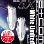 サインハウス B+COM(ビーコム) SB5X Bluetoothインターコム 限定ホワイト Ver 1.4 ペアユニット