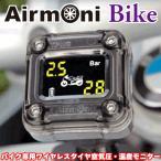 エアモニBike(エアモニ バイク) ワイヤレス タイヤ空気圧・温度モニター AMB