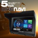 5インチ 防水 バイク用ポータブルナビゲーション TNK-BB5000