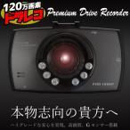 ショッピングドライブレコーダー FHD プレミアムドライブレコーダー 120 JDDR001BK 120万画素 ドラレコ カー用品