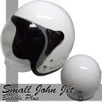 Small John Jet Bubble Plus スモールジェットヘルメット ホワイト 専用バブルシールド標準装備 スモールジョンジェット SJ-908