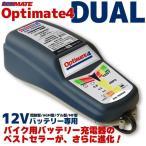 テックメイト optimate4 DUAL バッテリーメンテナー 12Vバッテリー充電器  オプティメート4 デュアル 国内正規品3年保証付