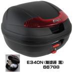 GIVI モノロックケース E340シリーズ リアボックス 無塗装ブラック(E340N) 66788