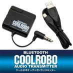 デイトナ 69748 クールロボ オーディオトランスミッター COOLROBO Bluetooth AUDIO TRANSMITTER