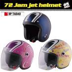 アルファレイズ 72JAM JET HELMET SP TADAO JET 「SP忠男 ジェットヘルメット」