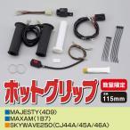デイトナ ホットグリップ 車種専用 グリップヒーター ショート(115mm) マジェスティ・マグザム・スカイウェイブ250 77385