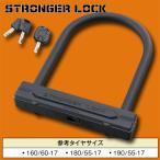 デイトナ U字ロック ストロンガーロック W154mm×H220mm 79017