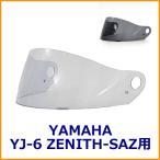 ヤマハ YJ-6 ZENITH-SAZ システムヘルメット用シールド