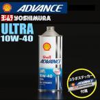 シェルアドバンス ULTRA4 バイク用エンジンオイル 10W-40/1L ヨシムラジャパン 910-010-1041