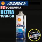 シェルアドバンス ULTRA4 バイク用エンジンオイル 15W-50/1L ヨシムラジャパン 910-010-1551