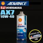 シェルアドバンス AX7 バイク用エンジンオイル 10W-40/1L ヨシムラジャパン 910-020-1041