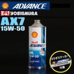 シェルアドバンス AX7 バイク用エンジンオイル 15W-50/1L ヨシムラジャパン 910-020-1551
